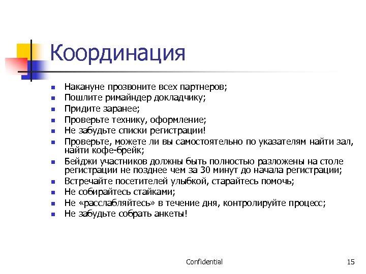 Координация n n n Накануне прозвоните всех партнеров; Пошлите римайндер докладчику; Придите заранее; Проверьте