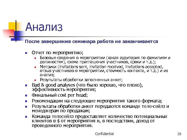 Анализ После завершения семинара работа не заканчивается n Отчет по мероприятию; n n n