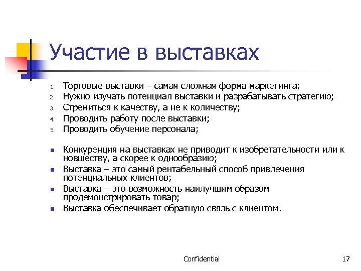 Участие в выставках 1. 2. 3. 4. 5. n n Торговые выставки – самая