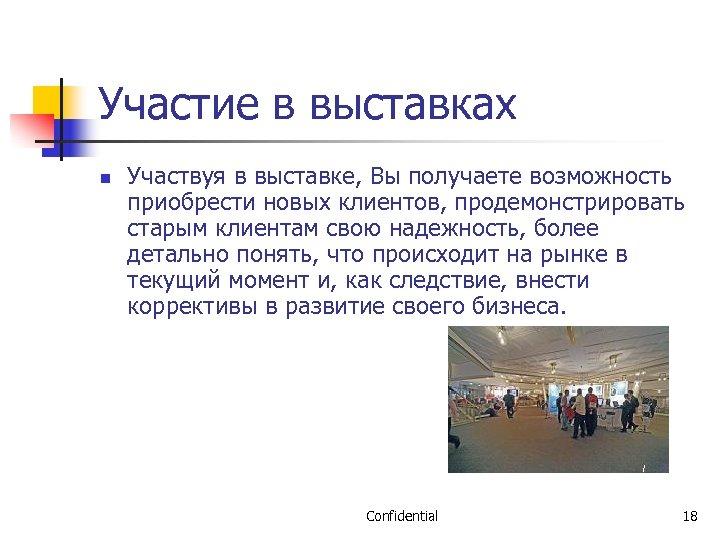 Участие в выставках n Участвуя в выставке, Вы получаете возможность приобрести новых клиентов, продемонстрировать