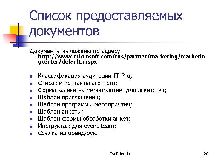Список предоставляемых документов Документы выложены по адресу http: //www. microsoft. com/rus/partner/marketing/marketin gcenter/default. mspx n
