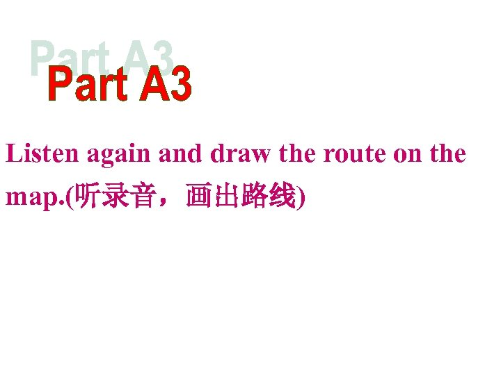 Listen again and draw the route on the map. (听录音,画出路线)