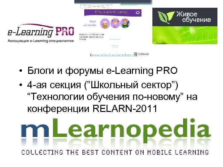 """• Блоги и форумы e-Learning PRO • 4 -ая секция (""""Школьный сектор"""") """"Технологии"""
