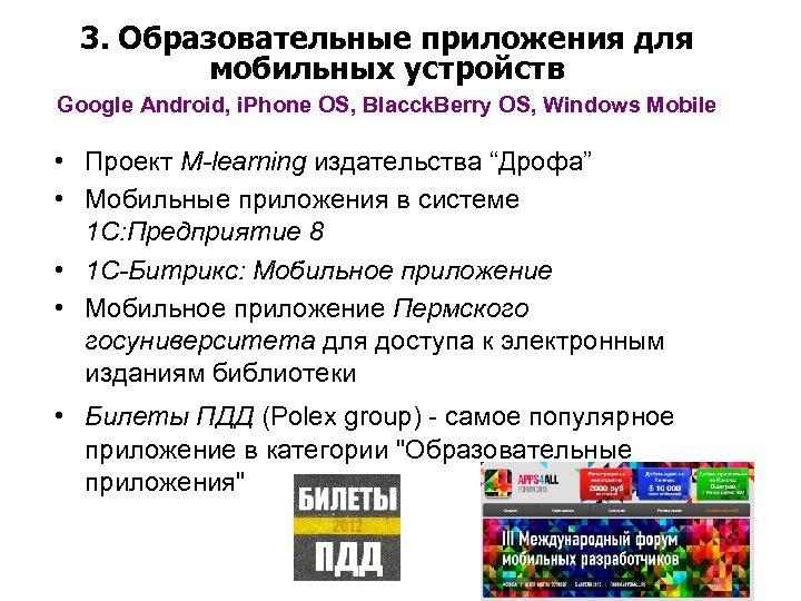 3. Образовательные приложения для мобильных устройств Google Android, i. Phone OS, Blacck. Berry OS,