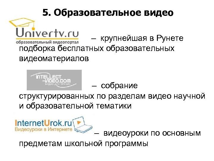 5. Образовательное видео Univer. TV. ru – крупнейшая в Рунете подборка бесплатных образовательных видеоматериалов