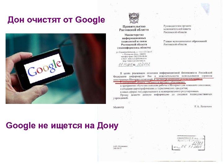 Дон очистят от Google не ищется на Дону