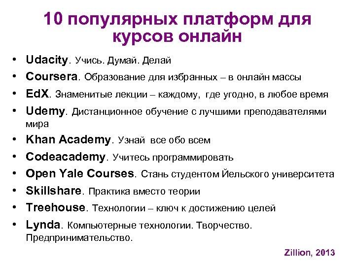 10 популярных платформ для курсов онлайн • • Udacity. Учись. Думай. Делай Сoursera. Образование