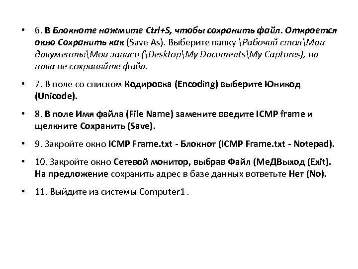 • 6. В Блокноте нажмите Ctrl+S, чтобы сохранить файл. Откроется окно Сохранить как