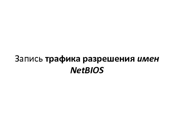 Запись трафика разрешения имен Net. BIOS