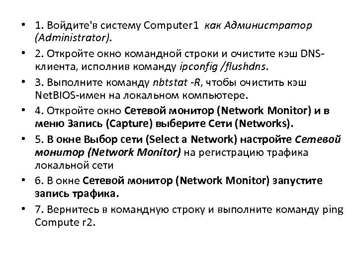 • 1. Войдите'в систему Computer 1 как Администратор (Administrator). • 2. Откройте окно