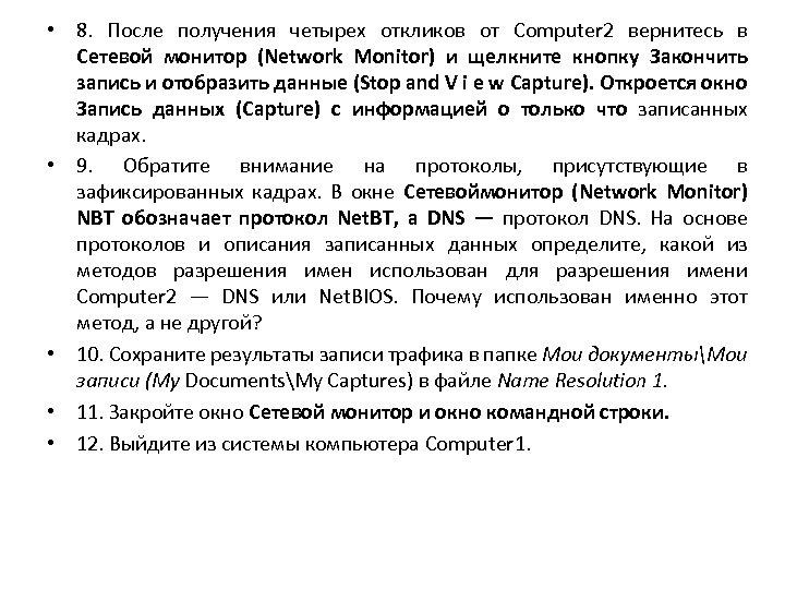 • 8. После получения четырех откликов от Computer 2 вернитесь в Сетевой монитор
