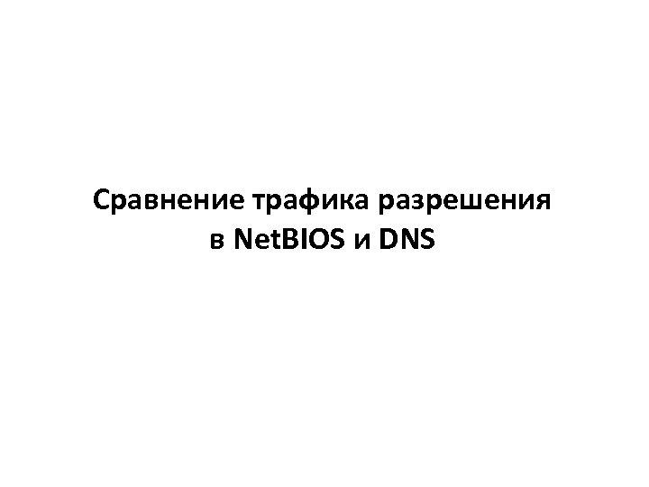 Сравнение трафика разрешения в Net. BIOS и DNS