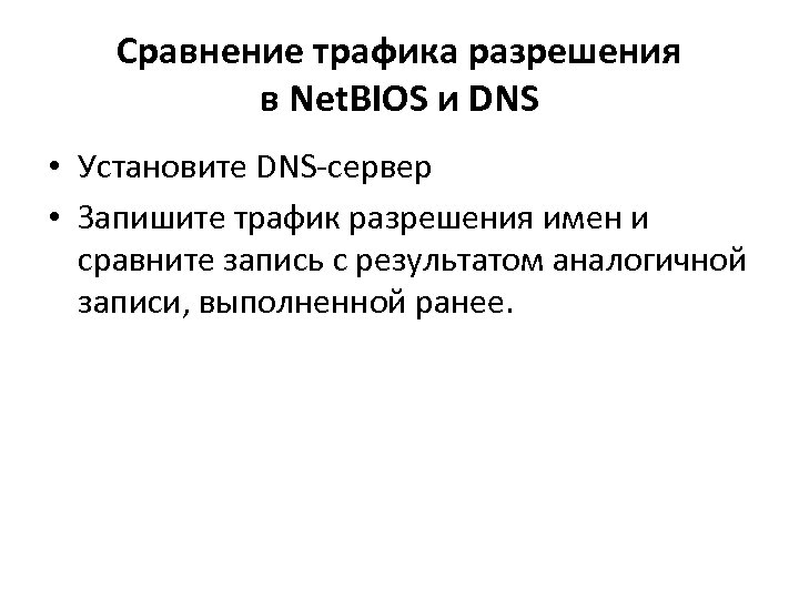 Сравнение трафика разрешения в Net. BIOS и DNS • Установите DNS-сервер • Запишите трафик