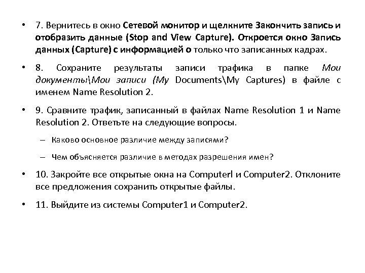 • 7. Вернитесь в окно Сетевой монитор и щелкните Закончить запись и отобразить