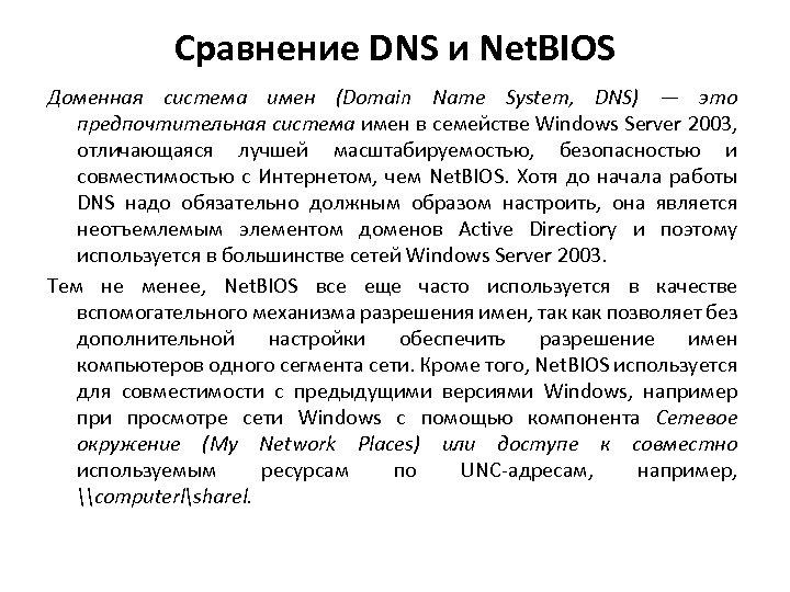 Сравнение DNS и Net. BIOS Доменная система имен (Domain Name System, DNS) — это
