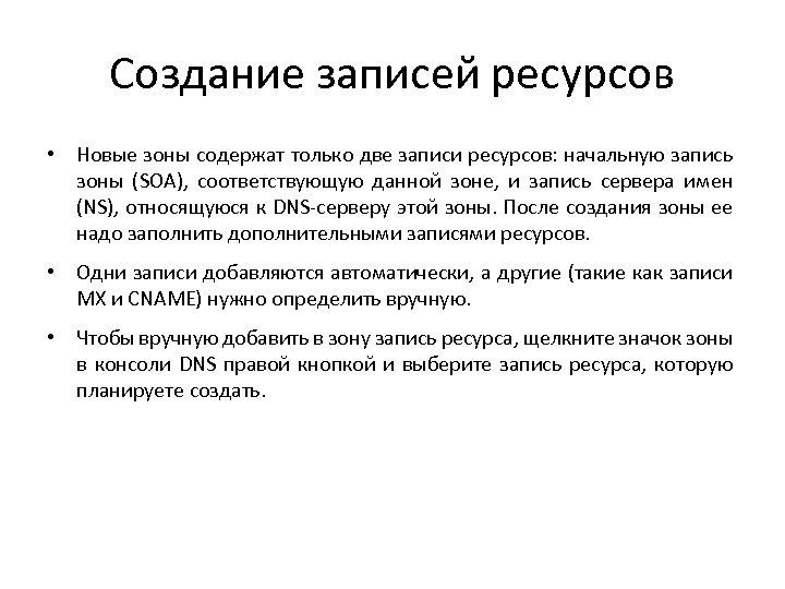 Создание записей ресурсов • Новые зоны содержат только две записи ресурсов: начальную запись зоны