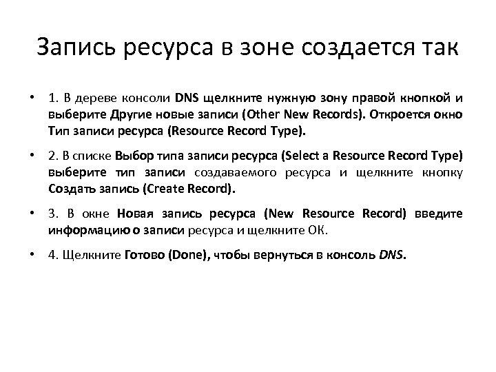 Запись ресурса в зоне создается так • 1. В дереве консоли DNS щелкните нужную