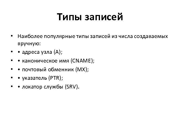 Типы записей • Наиболее популярные типы записей из числа создаваемых вручную: • • адреса