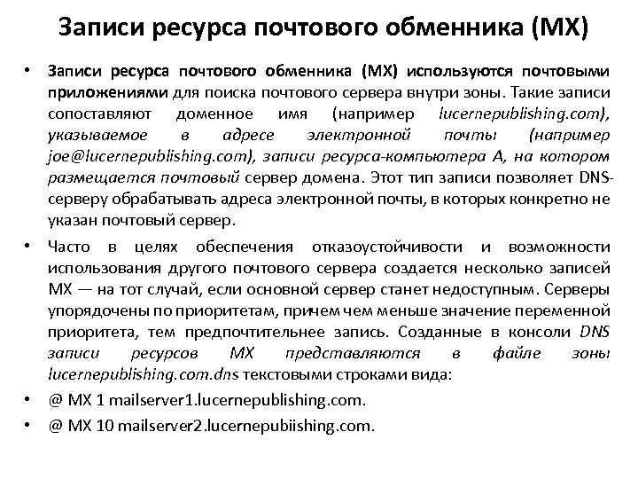Записи ресурса почтового обменника (MX) • Записи ресурса почтового обменника (MX) используются почтовыми приложениями