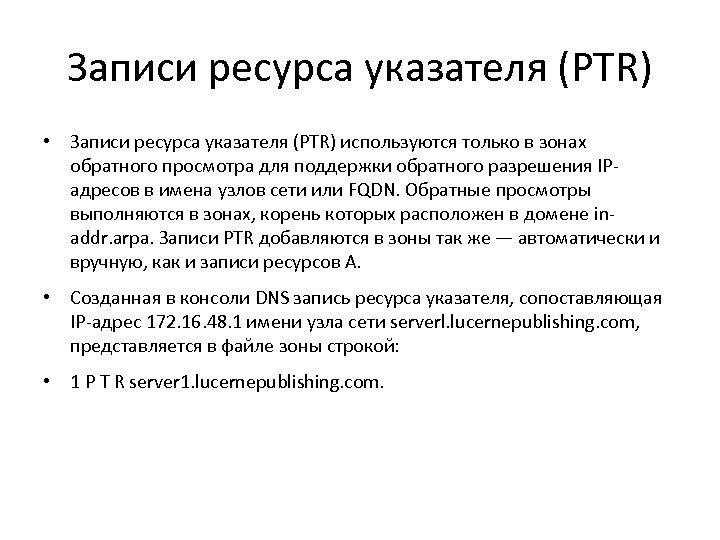 Записи ресурса указателя (PTR) • Записи ресурса указателя (PTR) используются только в зонах обратного