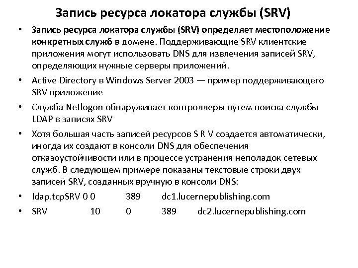 Запись ресурса локатора службы (SRV) • Запись ресурса локатора службы (SRV) определяет местоположение конкретных