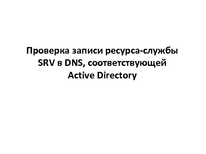 Проверка записи ресурса-службы SRV в DNS, соответствующей Active Directory