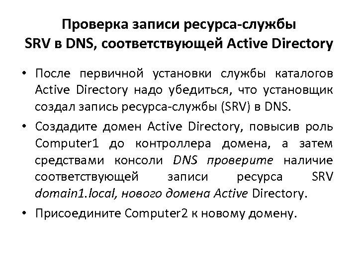 Проверка записи ресурса-службы SRV в DNS, соответствующей Active Directory • После первичной установки службы