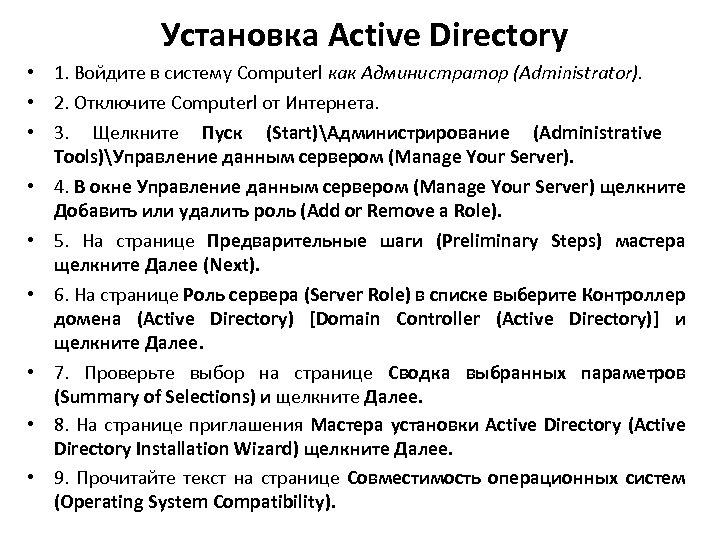 Установка Active Directory • 1. Войдите в систему Computerl как Администратор (Administrator). • 2.