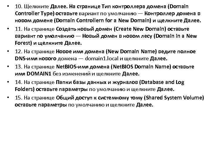 • 10. Щелкните Далее. На странице Тип контроллера домена (Domain Controller Type) оставьте