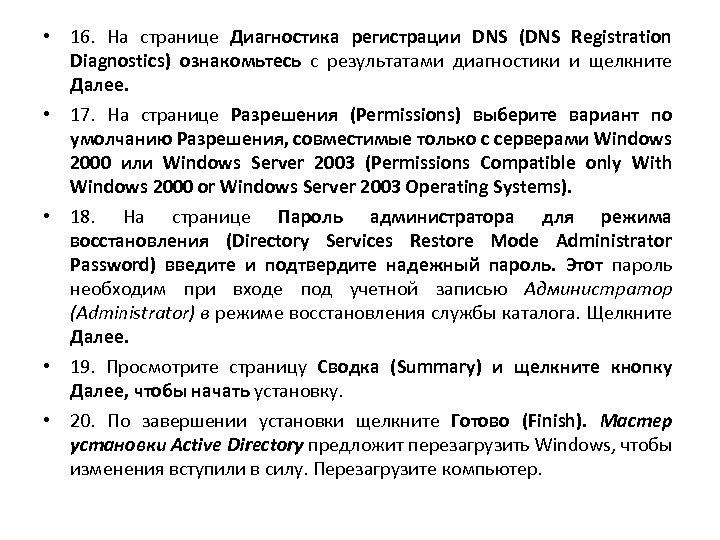 • 16. На странице Диагностика регистрации DNS (DNS Registration Diagnostics) ознакомьтесь с результатами