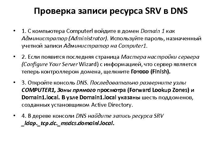 Проверка записи ресурса SRV в DNS • 1. С компьютера Computerl войдите в домен