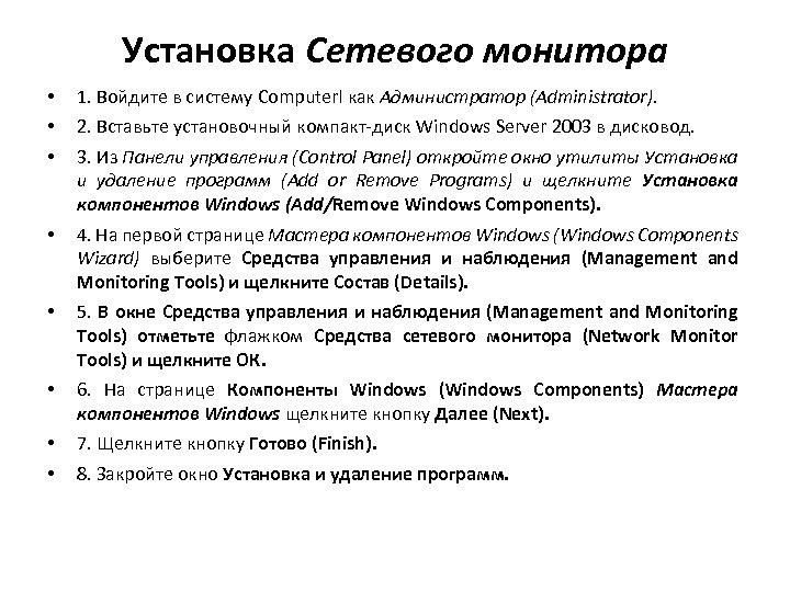 Установка Сетевого монитора • • • 1. Войдите в систему Computerl как Администратор (Administrator).