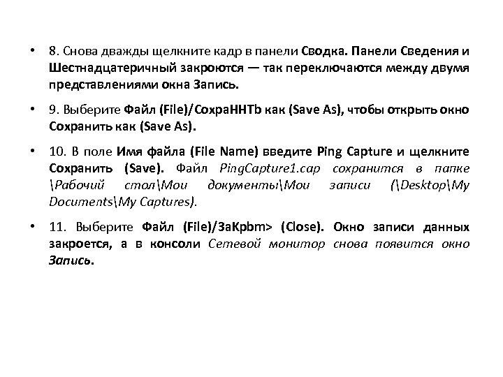 • 8. Снова дважды щелкните кадр в панели Сводка. Панели Сведения и Шестнадцатеричный