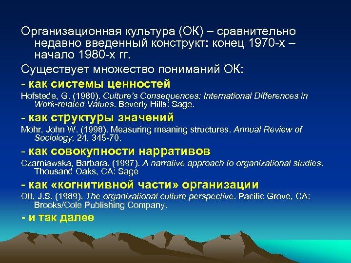 Организационная культура (ОК) – сравнительно недавно введенный конструкт: конец 1970 -х – начало 1980