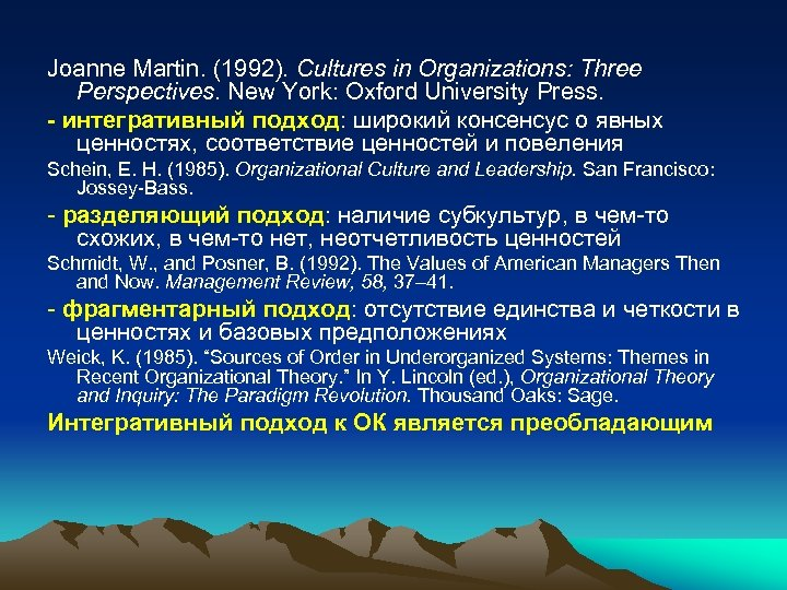 Joanne Martin. (1992). Cultures in Organizations: Three Perspectives. New York: Oxford University Press. -