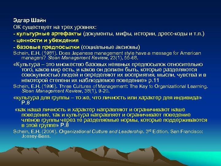 Эдгар Шайн ОК существует на трех уровнях: - культурные артефакты (документы, мифы, истории, дресс-коды