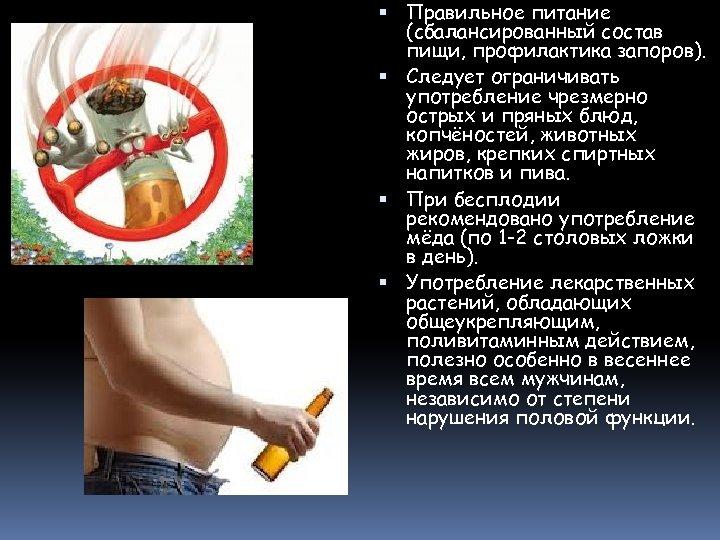 Правильное питание (сбалансированный состав пищи, профилактика запоров). Следует ограничивать употребление чрезмерно острых и