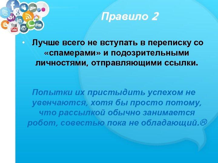 Правило 2 • Лучше всего не вступать в переписку со «спамерами» и подозрительными личностями,