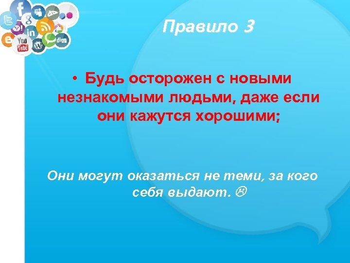 Правило 3 • Будь осторожен с новыми незнакомыми людьми, даже если они кажутся хорошими;
