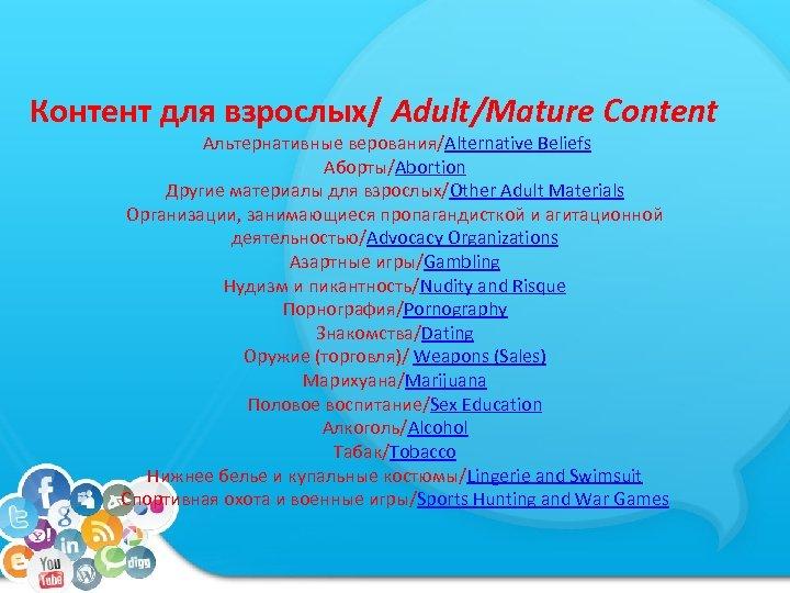 Контент для взрослых/ Adult/Mature Content Альтернативные верования/Alternative Beliefs Аборты/Abortion Другие материалы для взрослых/Other Adult
