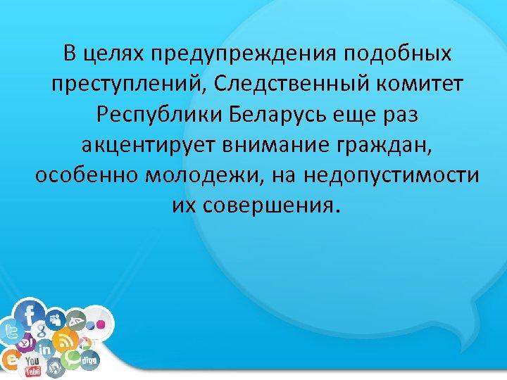 В целях предупреждения подобных преступлений, Следственный комитет Республики Беларусь еще раз акцентирует внимание граждан,