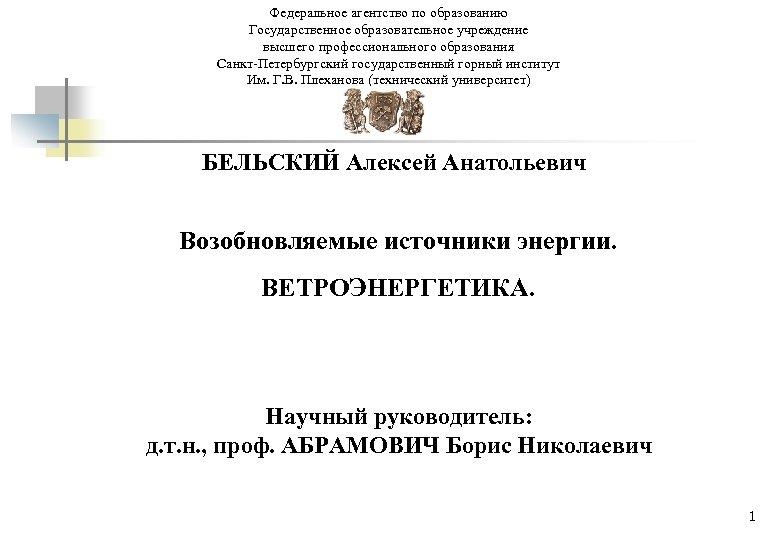 Федеральное агентство по образованию Государственное образовательное учреждение высшего профессионального образования Санкт-Петербургский государственный горный институт
