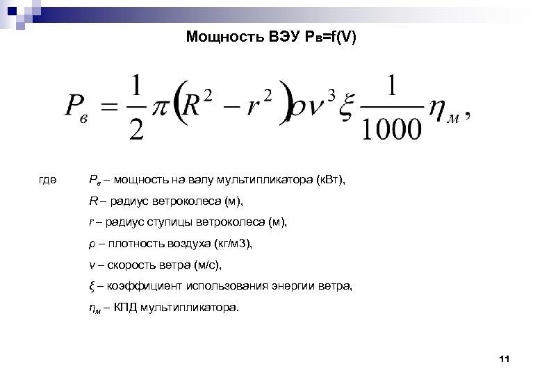 Мощность ВЭУ Pв=f(V) где Pв – мощность на валу мультипликатора (к. Вт), R –