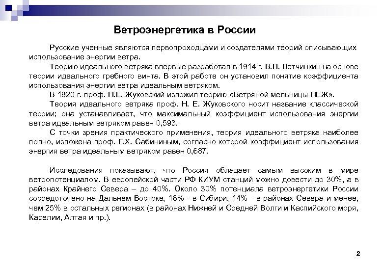 Ветроэнергетика в России Русские ученные являются первопроходцами и создателями теорий описывающих использование энергии ветра.