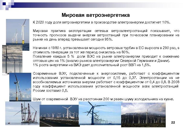 Мировая ветроэнергетика К 2020 году доля ветроэнергетики в производстве электроэнергии достигнет 10%. Мировая практика