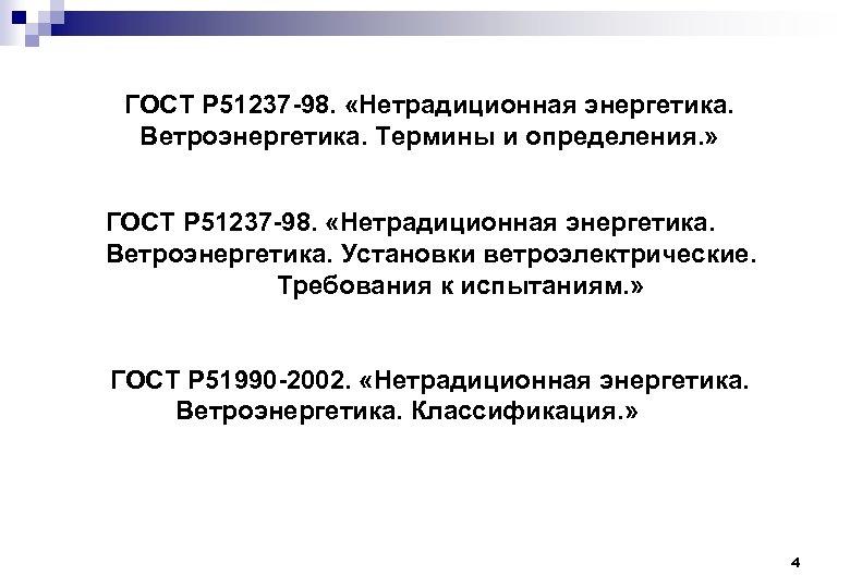 ГОСТ Р 51237 -98. «Нетрадиционная энергетика. Ветроэнергетика. Термины и определения. » ГОСТ Р 51237