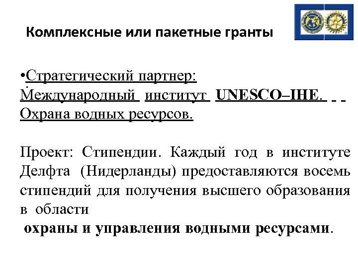Комплексные или пакетные гранты • Стратегический партнер: . Международный институт UNESCO–IHE. Охрана водных ресурсов.