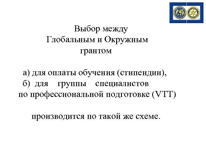 Выбор между Глобальным и Окружным грантом а) для оплаты обучения (стипендии), б) для группы