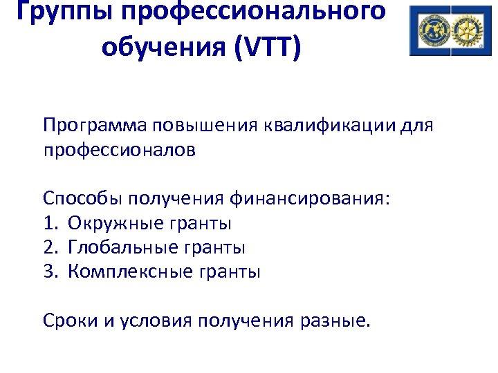 Группы профессионального обучения (VTT) Программа повышения квалификации для профессионалов Способы получения финансирования: 1. Окружные