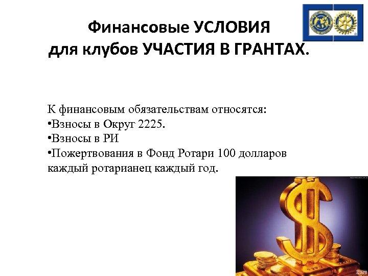 Финансовые УСЛОВИЯ для клубов УЧАСТИЯ В ГРАНТАХ. К финансовым обязательствам относятся: • Взносы в